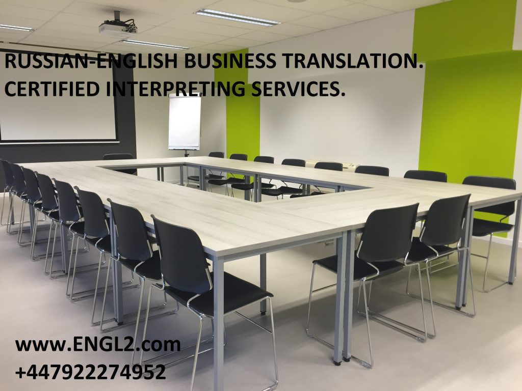 RUSSIAN-ENGLISH BUSINESS TRANSLATION. CERTIFIED INTERPRETING SERVICES.